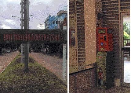 ตู้เติมเงินมือถือ